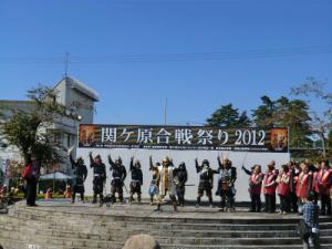 関ヶ原合戦祭りオープニング