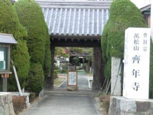 齊年寺総門