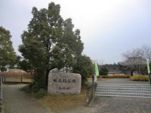 堀尾氏邸宅跡2