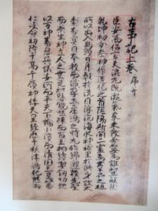 名古屋市博物館4古事記