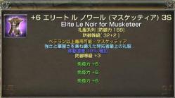 1223ELルノ(マスケ)
