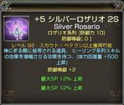 0221銀ロザ-1