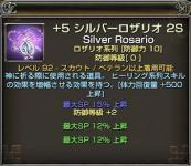 0221銀ロザ-3