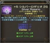 0221銀ロザ-4