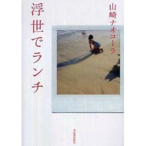 山崎ナオコーラ「浮世でランチ」