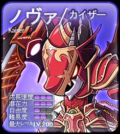 RaceSelect_Kaiser_JP.png