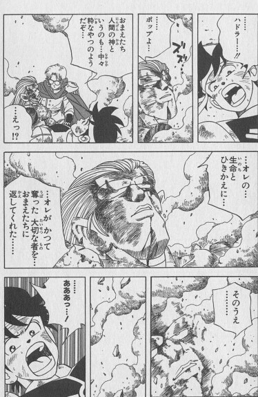 dainodaiboken_hadora2-2.jpg