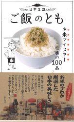 ご飯のとも表紙20131230