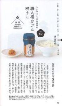 ご飯のとも(職人塩かげん)20131230
