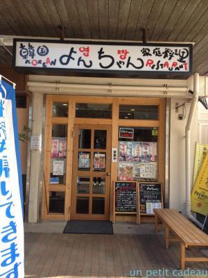 コリアンレストラン「よんちゃん」