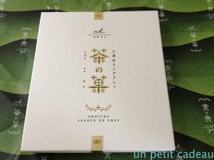 マールブランシェ 茶の菓2