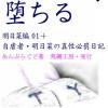 堕ちる明日菜01