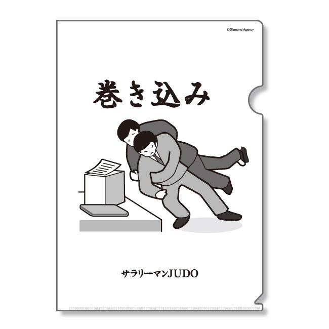 judo_file_01.jpg