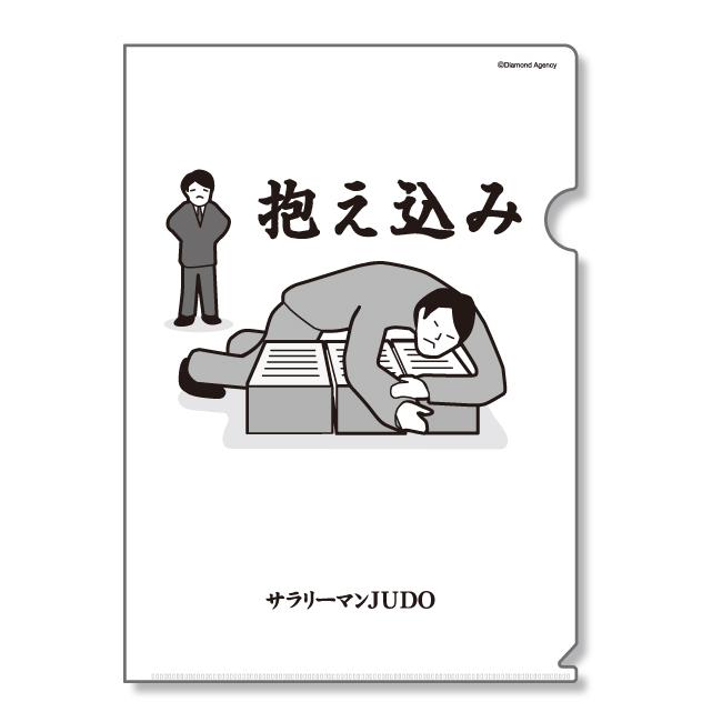 judo_file_02.jpg