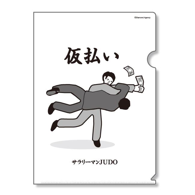 judo_file_03.jpg
