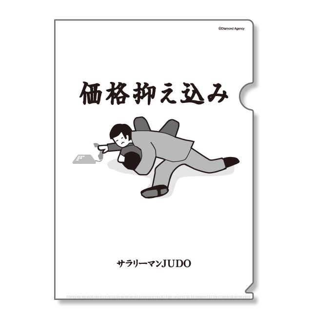 judo_file_05.jpg