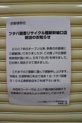 201205hiroshimaeki-8.jpg