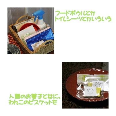2度目のきぬ川国際ホテルへ (5)