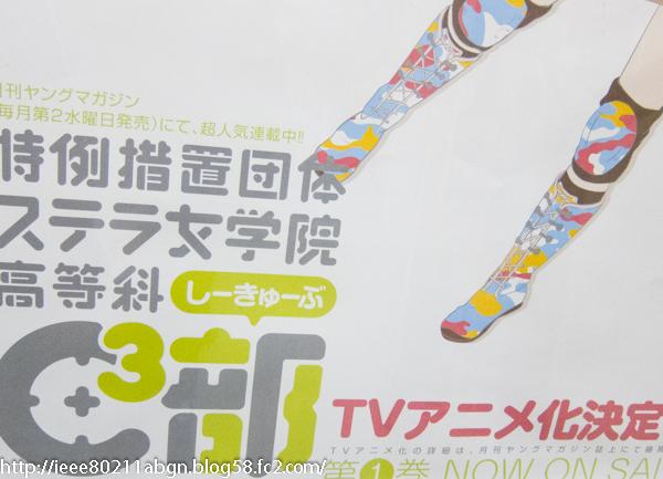特例措置団体ステラ女学院高等科C3部TVアニメ化