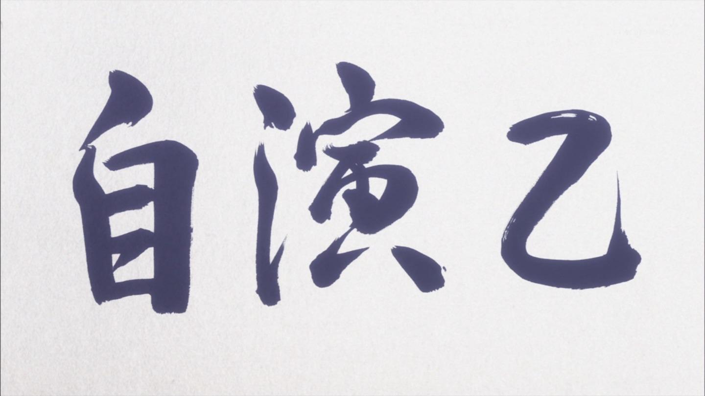 俺修羅#2 自演乙2