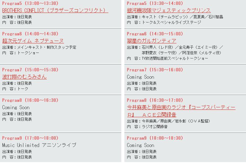 アニメコンテンツエキスポ一日目2