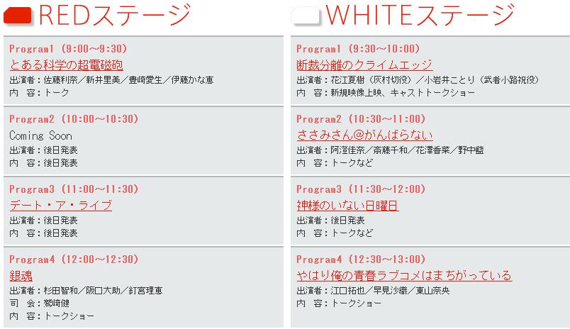 アニメコンテンツエキスポ二日目1