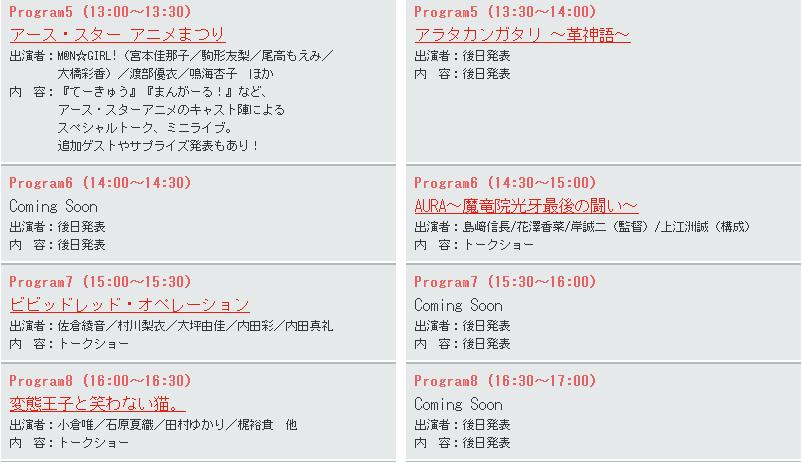 アニメコンテンツエキスポ二日目2