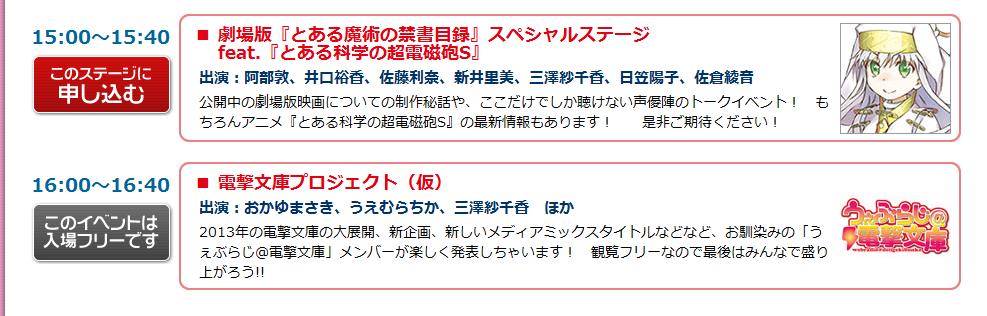 電撃春ステージ5