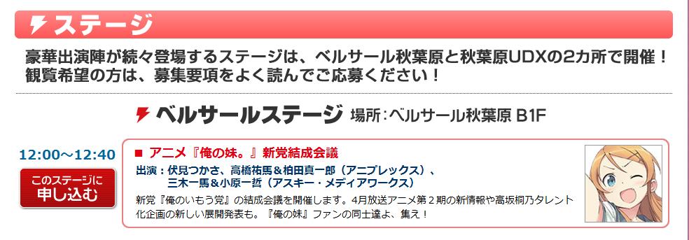 電撃春ステージ2