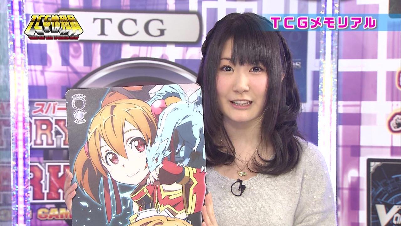 TCG情報局 日高里菜ちゃん