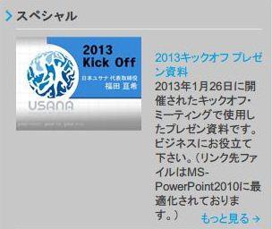 ユサナ_2013KickOffPresentation
