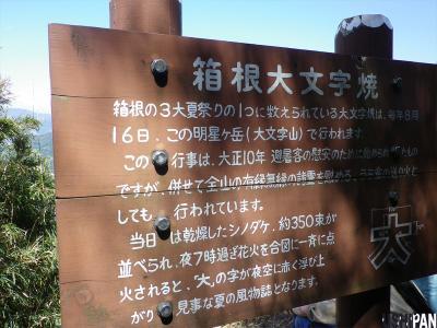 明神ヶ岳02