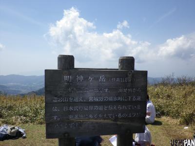 明神ヶ岳09