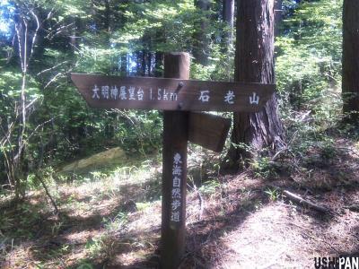 石老山26