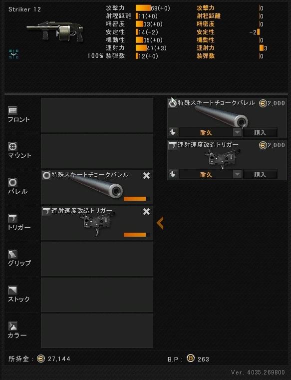 Striker12.jpg