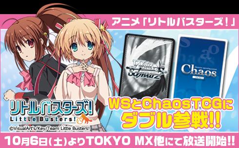 lb-anime_ws.jpg