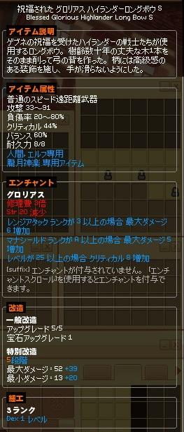 mabinogi_2012_09_11_002.jpg