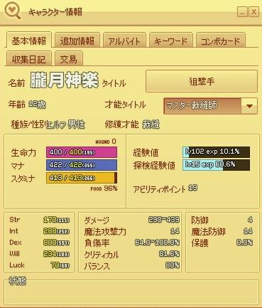 mabinogi_2012_09_13_002.jpg