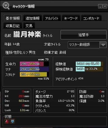 mabinogi_2012_10_21_001.jpg