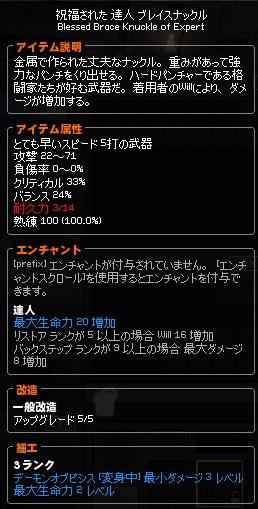 mabinogi_2012_10_21_002.jpg