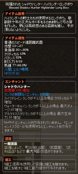 mabinogi_2012_11_02_028.jpg