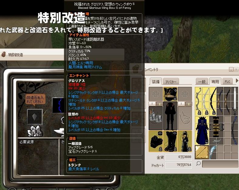 mabinogi_2012_11_02_034.jpg
