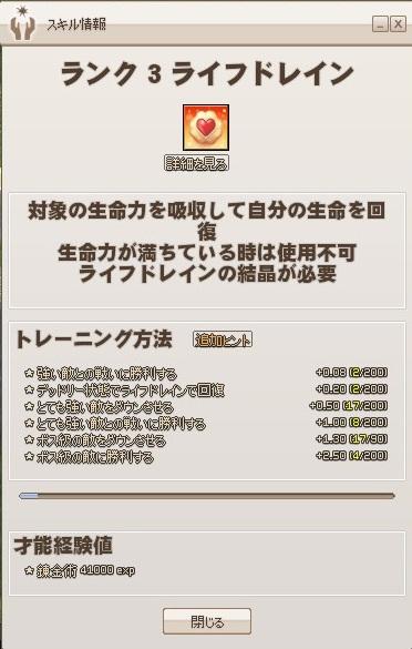 mabinogi_2012_11_07_001.jpg