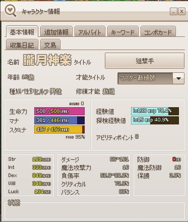mabinogi_2012_11_07_002.jpg