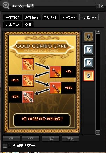 mabinogi_2012_11_13_004.jpg