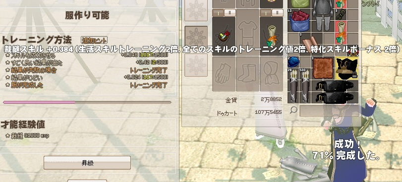 mabinogi_2013_01_04_005.jpg