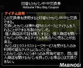 mabinogi_2013_02_04_001.jpg