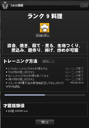 mabinogi_2013_02_19_008.jpg