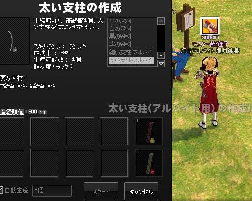 mabinogi_2013_03_06_005.jpg