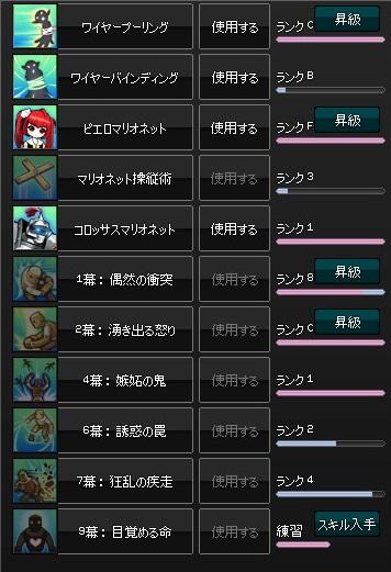 mabinogi_2013_03_15_006.jpg